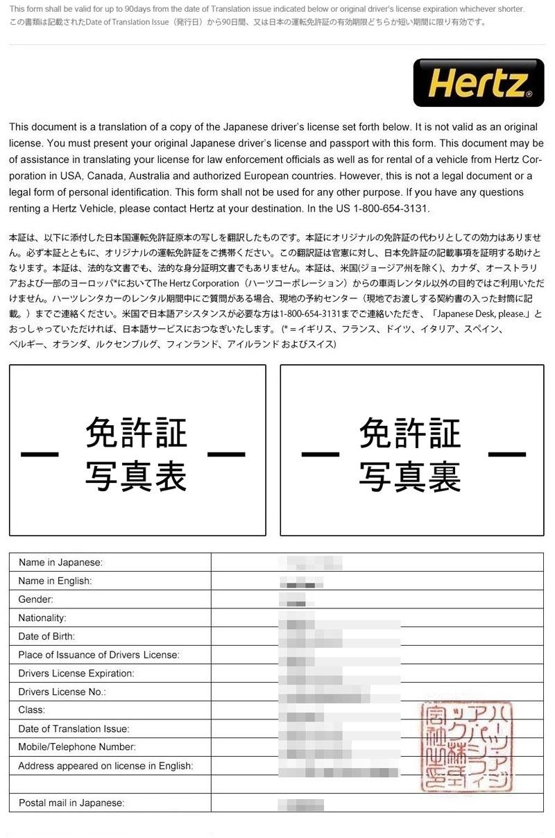 免許翻訳サンプル