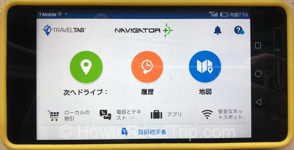new neverlost gps jp top